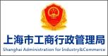 上海市工商行政管理局