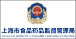 上海市食品药品监督管理局