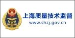 上海质量技术监督